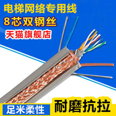 Elevator cable double wire with power line elevator accompanying cable elevator dedicated network monitoring line network cable