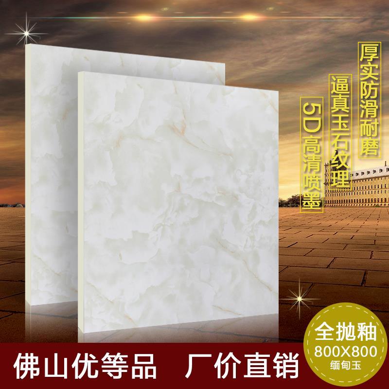 佛山地板砖瓷砖800x800客厅全抛釉地砖防滑耐磨抛光砖金刚晶墙砖