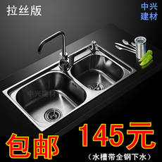 Sink kitchen sink 304 stainless steel brushed double basin thickening deep wash basin wash basin
