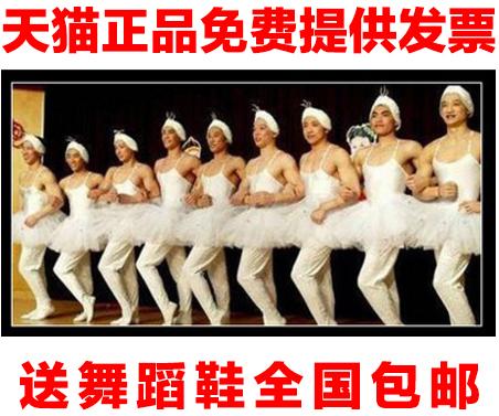 四小天鹅男搞笑成人芭蕾舞裙芭蕾女演出服装男反串天鹅湖表演舞裙