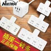 Wireless expansion socket converter multi-purpose power one two three four multi-functional household plug sub-USB plug