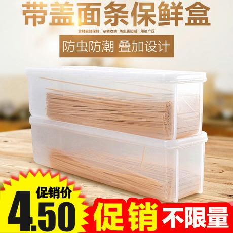 日式厨房塑料密封盒筷子筒意大利面条挂面保鲜盒筷子盒餐具收纳盒