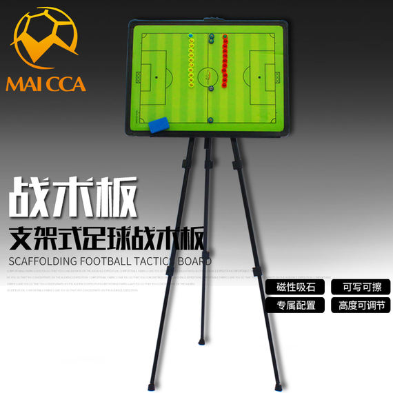 Bracket type teaching board Magnetic digital football tactic board Coach battle board rewritable Coach tactical equipment
