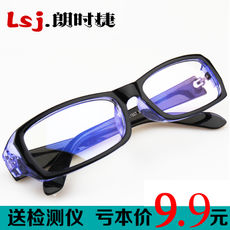 Men's and women's radiation protection glasses Blu-ray resistant glasses Computer Mirror TV Flat goggles Mobile Games