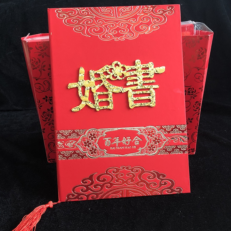 婚书日帖下聘书中式结婚中国风民国手写娶亲请帖提亲结婚请柬