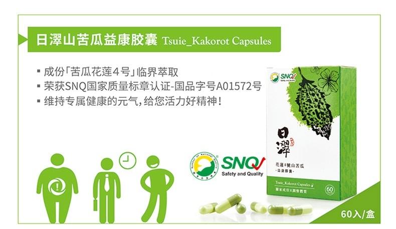 台湾直邮 日淬 山苦瓜益康胶囊 调节生理机能帮助维持元气好精神