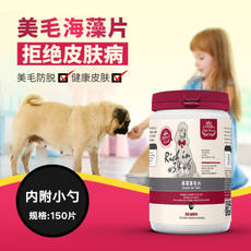 Huangheng Saimeimei seaweed tablets dog health products beauty hair skin care bullfighting baro anti hair removal pet nutrition