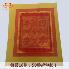 Minnan Quanzhou Four Seasons Peace Gold Paper Wholesale Free Shipping God Gold Paper Burning Paper God Supplies Beginning 26th Bypass