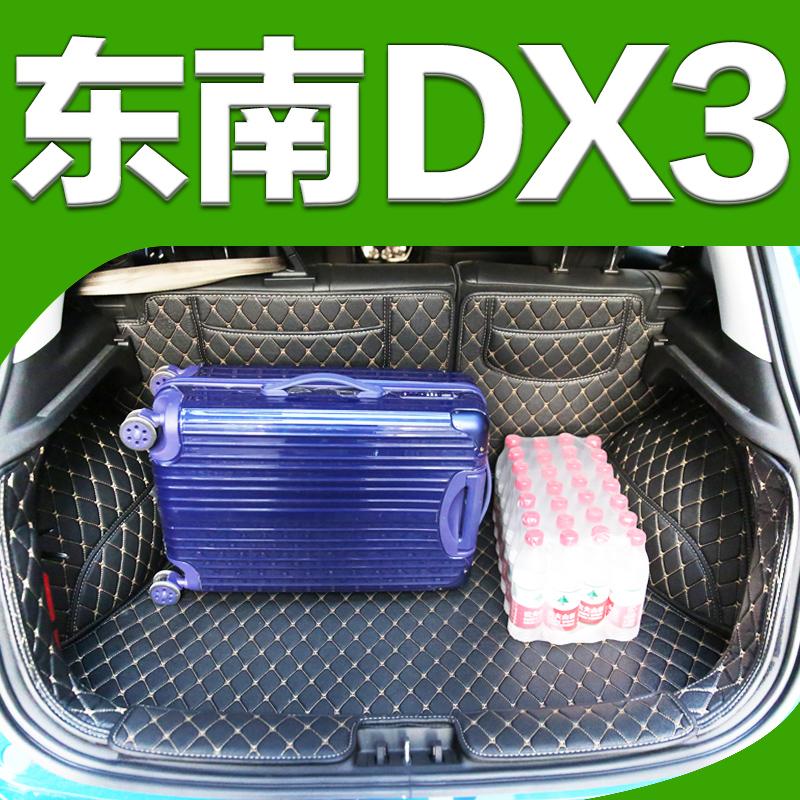 专用于东南DX3dx7后备箱垫全包围尾箱东南dx3汽车用品改装饰专用