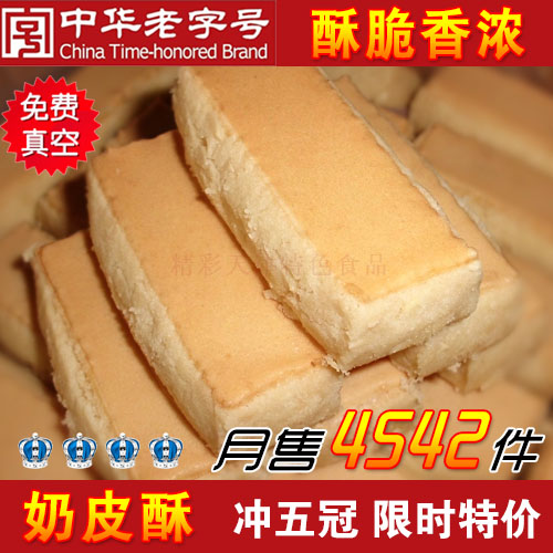 年货天津特产糕点饼干茶点心零食品 酥脆奶皮酥500g 传统老味甜点