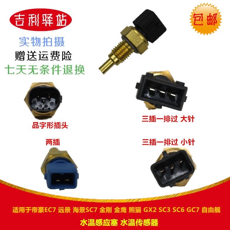 吉利远景 帝豪EC7 海景 金刚 自由舰 熊猫 水温感应器 水温传感器