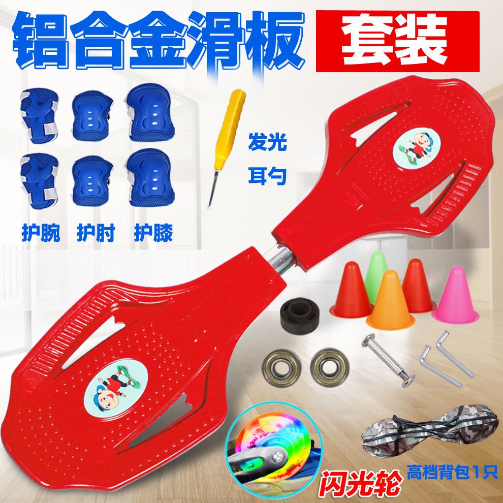 铝合金活力板游龙板蛇板滑板2轮二轮滑板车儿童滑板三轮四轮滑板
