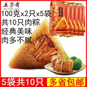 五芳斋真空袋装粽子美味鲜肉粽大肉粽100克x2只x5袋共10只组合