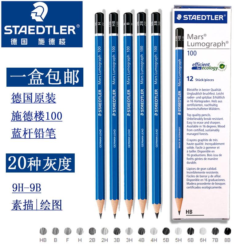 德国STAEDTLER施德楼100蓝杆素描铅笔绘图2比2b绘画铅笔包邮学生书写工具
