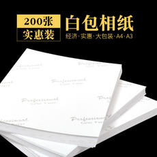 A4 photo paper 230G color inkjet printing waterproof high-gloss A3 photo paper 1 bag 200 free shipping
