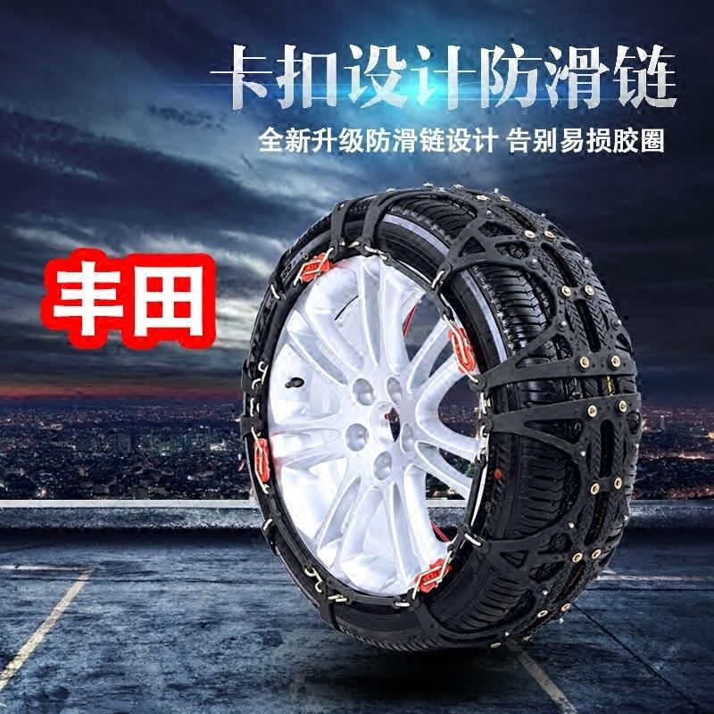 丰田凯美瑞卡罗拉威驰皇冠汉兰达RAV4汽车轮胎加厚牛筋防滑链条
