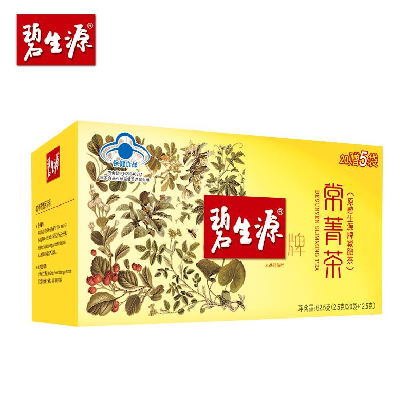 碧生源牌减肥茶 2.5g/袋*25袋减肥燃脂瘦腿瘦肚子 顽固型燃脂正品