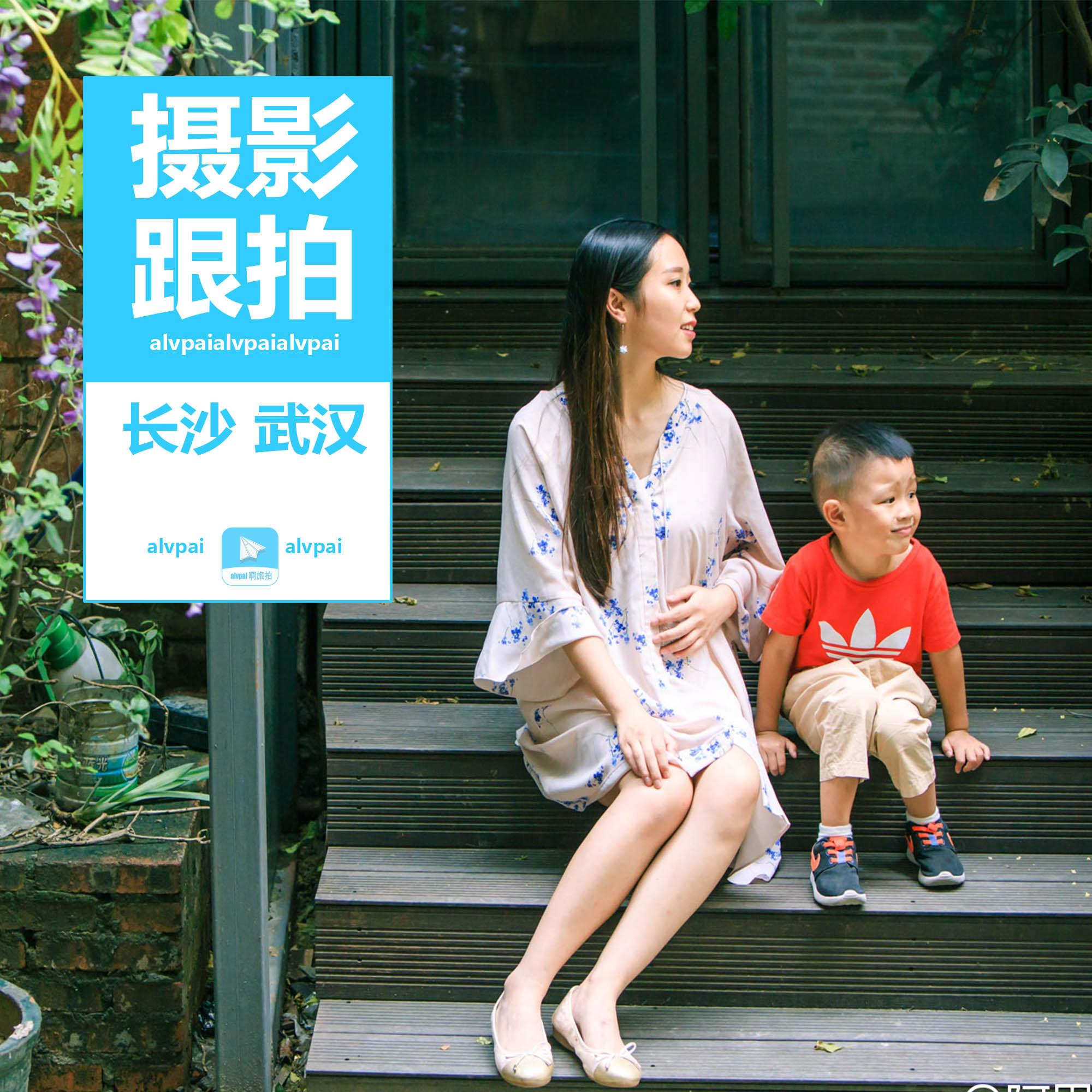 长沙天津济南武汉合肥小视频mv跟拍亲子照写真情侣闺蜜旅拍全家福