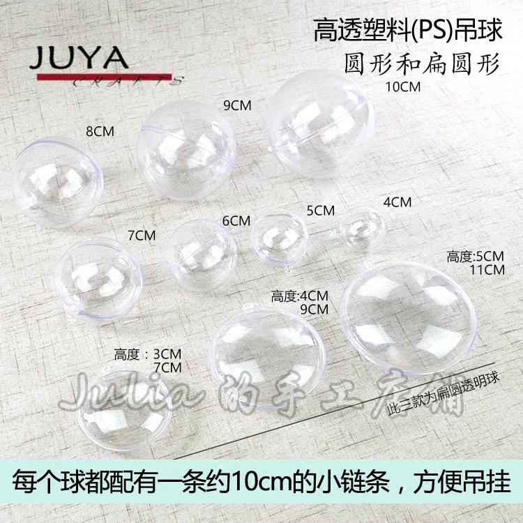 塑料吊球高透明衍纸水晶球立体衍纸防尘罩空心球圆形扁圆形永生花