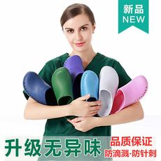 Surgical shoes, operating room, slippers, non-slip work shoes, nurses, men and women, protective shoes, experimental slippers, home, Baotou