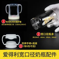 Aide bottle accessories Wide-bore glass bottle body shatter-resistant handle cover A94/A95 liner
