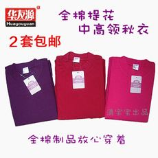 2 sets of shipping Huayouyuan authentic female high collar cotton jacquard autumn clothes set underwear cotton sweater