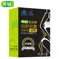 Weight loss patent Upgraded version of fat burning slimming stubborn type light weight slimming capsules 60 capsules / box