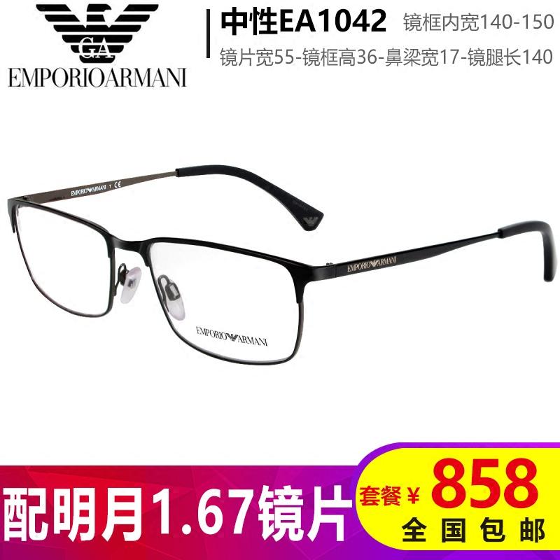 阿玛尼眼镜框 时尚男女中性眼镜架 金属近视框架EA1042