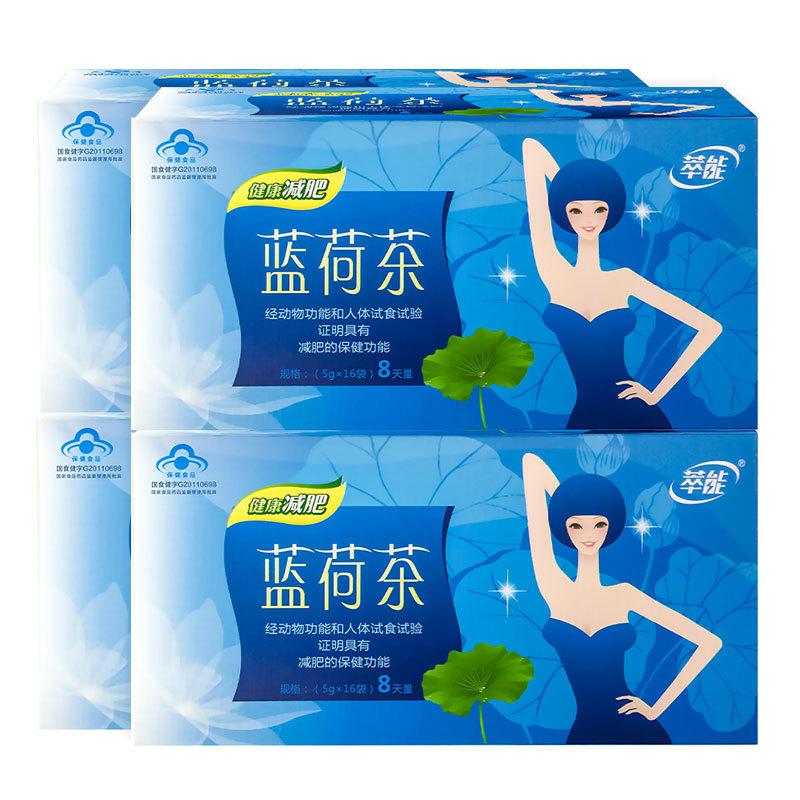 【四盒装】萃能牌蓝荷茶 5g/袋*16袋/盒*4盒套餐男女减肥茶顽固型