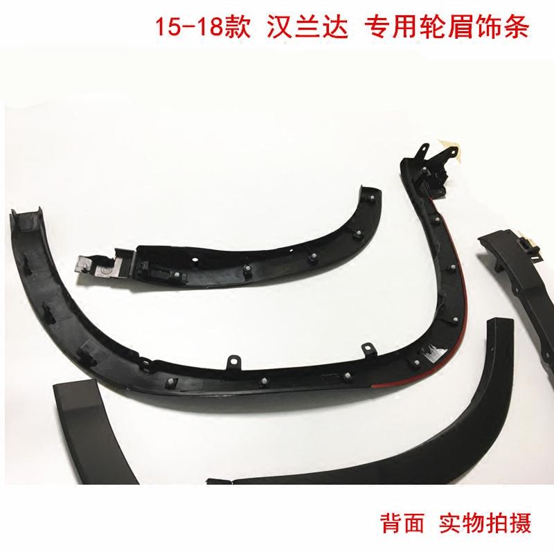 适用于15-18广汽汉兰达轮眉饰条车轮车身前后轮胎饰条叶子板饰板