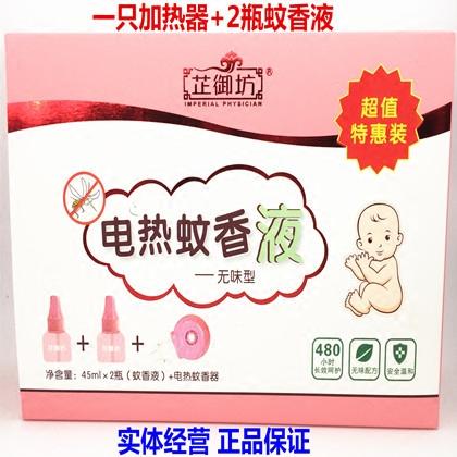 芷御坊宝宝电蚊香液驱蚊器婴儿防蚊液孕妇蚊香液加热器套装无味