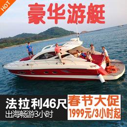 三亚进口游艇 出海海钓 豪华 运动 游艇 出租 包船出海 荷载10人