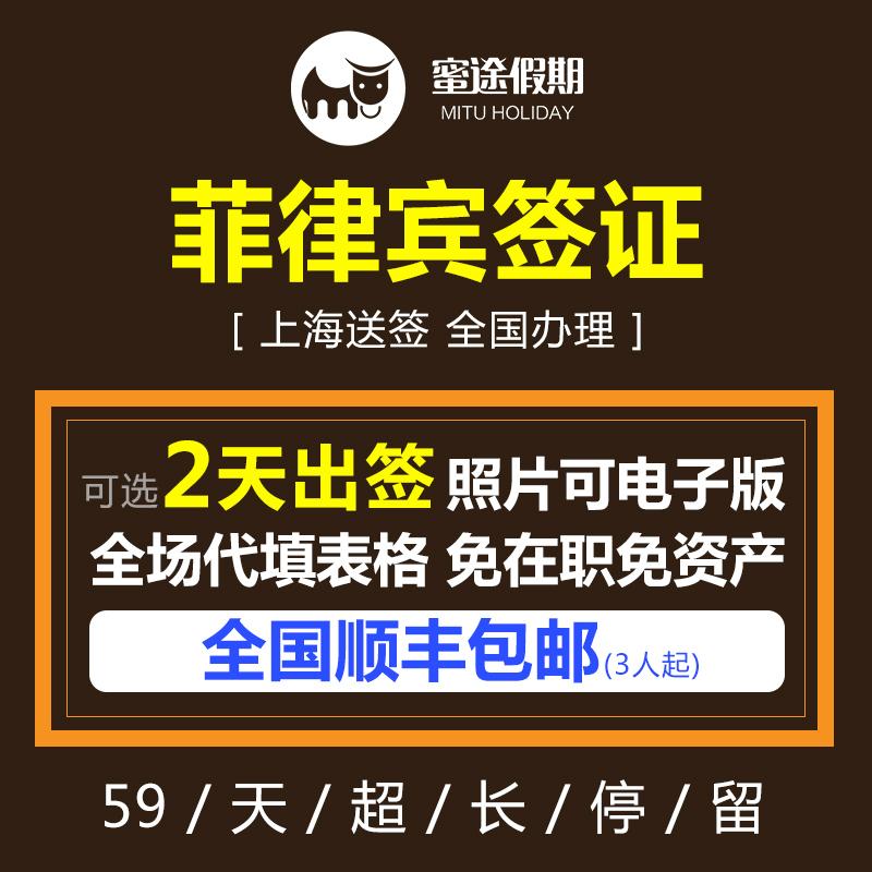 [上海送签]菲律宾旅游签证59天加急【全国简化顺丰】