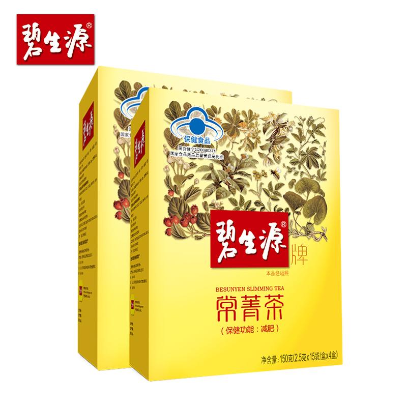 送皮尺碧生源牌减肥茶 2.5g/袋*15袋/盒*4盒套餐*2盒 草本常菁茶