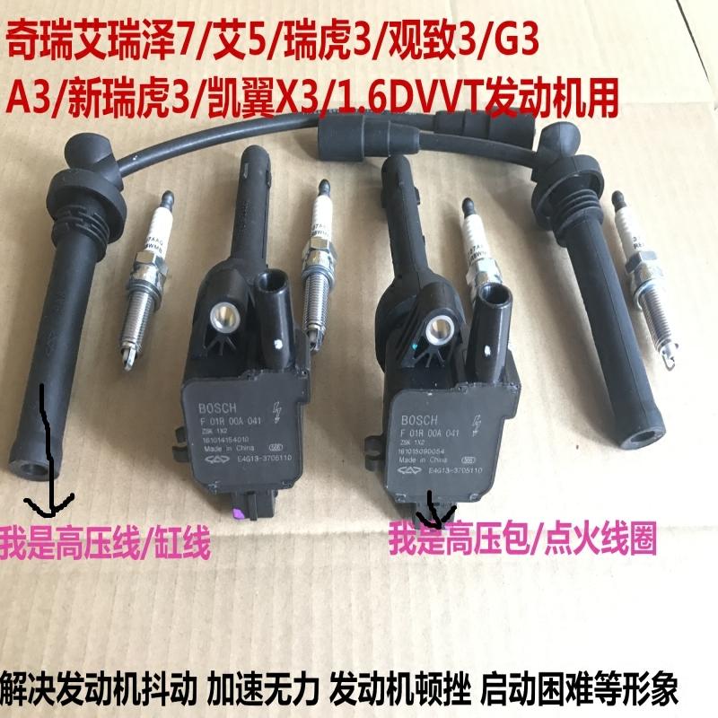 奇瑞G3A3艾瑞泽7艾瑞泽5凯翼X3点火线圈新瑞虎3高压包1.6DVVT正品