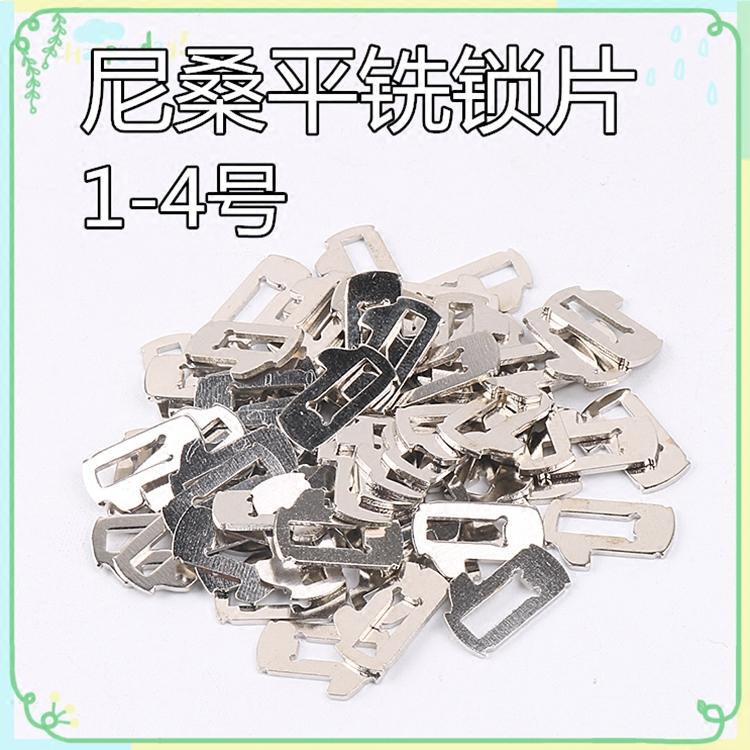 尼桑平铣锁簧片4个型号 锁匠耗材汽车锁芯专用改装维修锁片