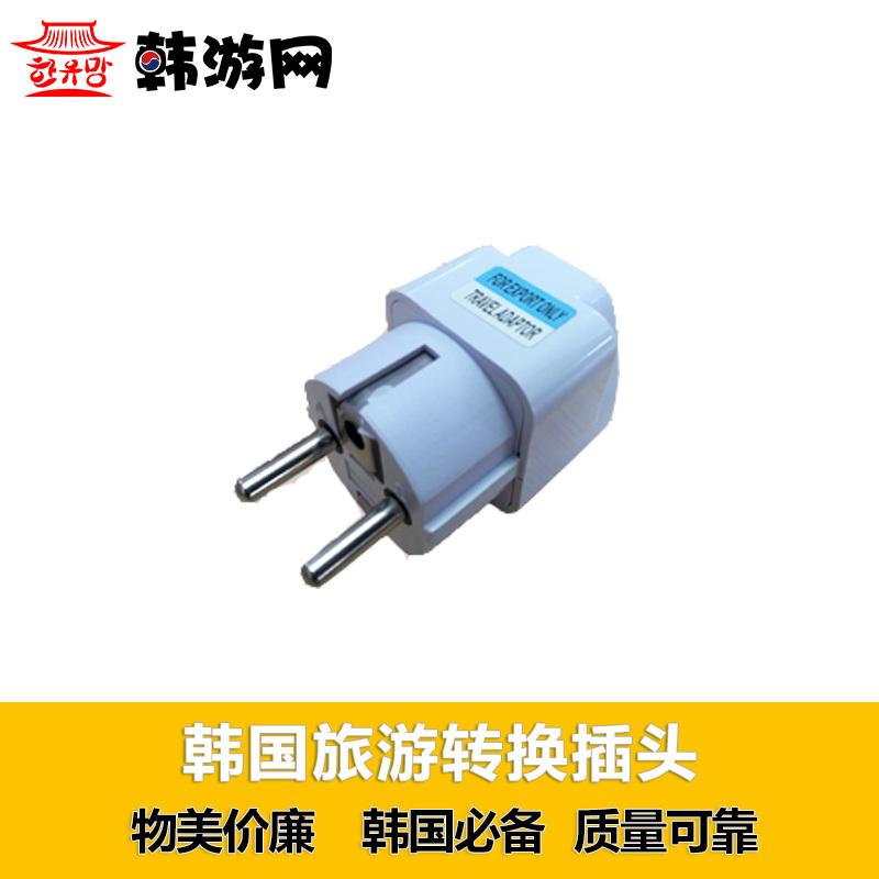 韩游网 韩国旅游必备万能转换插头 旅行通用德标电源插座转换器