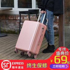 Student password box luggage trolley female Korean version of the small fresh travel leather box universal wheel 24 inch 22/26/20