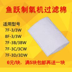 Diving Oxygen Filter Cotton 7F-3 8F-3 White Secondary Filter Household Oxygen Absorber Felt Accessories