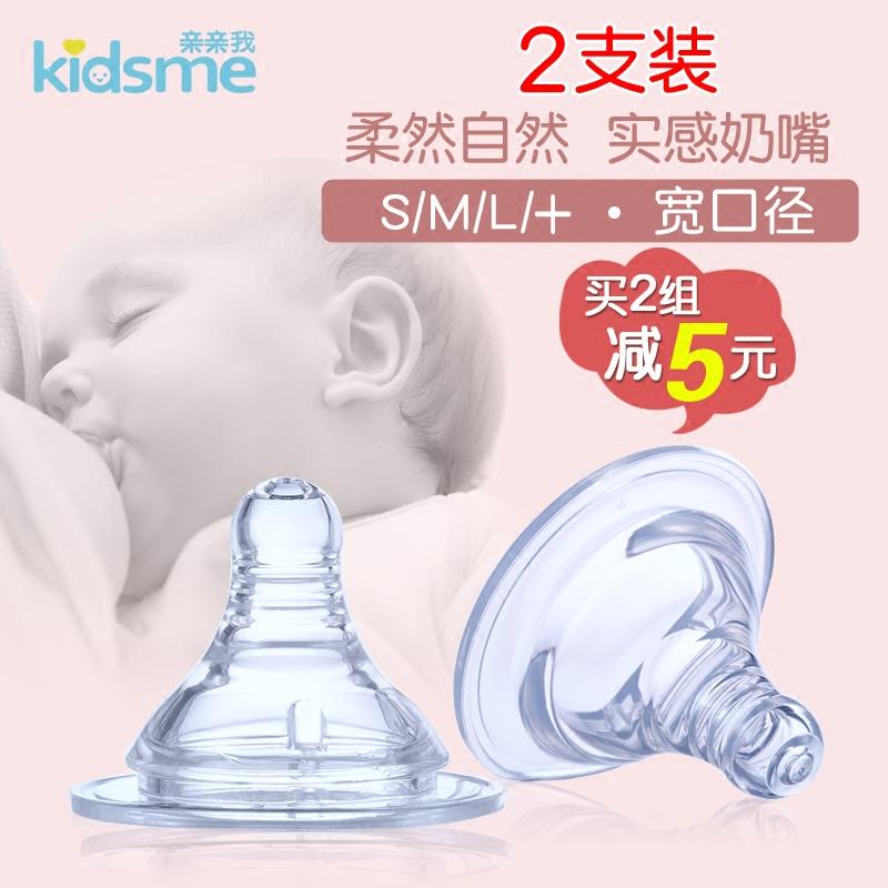 亲亲我 奶嘴 宝宝宽口径奶嘴婴幼儿童硅胶玻璃PPSU奶瓶