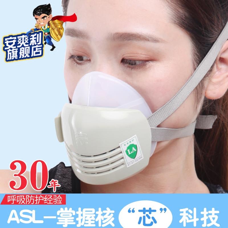 安爽利劳保防尘口罩硅胶防工业粉尘打磨装修易呼吸透气防灰面具罩