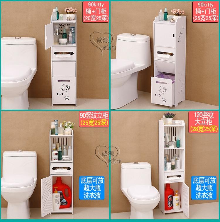 马桶边柜侧柜 置物架卫生间落地储物柜 厕所收纳柜窄柜防水垃圾桶