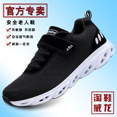 Xiazu Lijian genuine safety old shoes male middle-aged and elderly walking shoes father non-slip soft breathable female flagship store