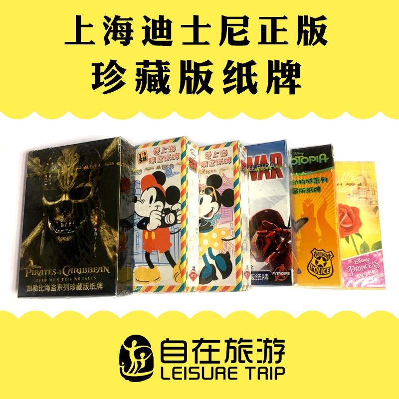 上海迪斯尼扑克 迪士尼创意纸牌 儿童卡通游戏牌 玩具 6系列可选