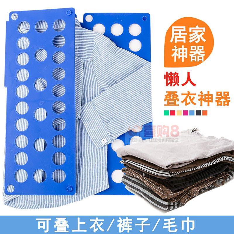 创意懒人叠衣板 折衣板 方便收纳架叠衣服神器折衣服工具