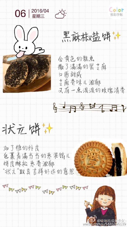附带插画的稻香村吃货指南,你最爱哪一样?