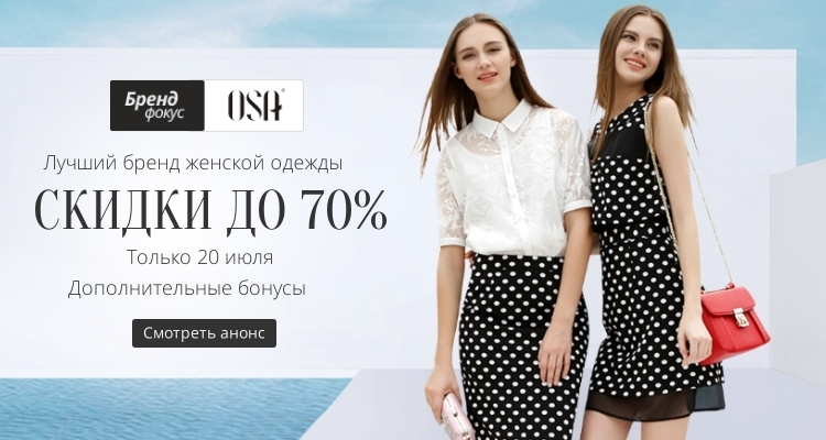 Одежда Популярная Женская Доставка