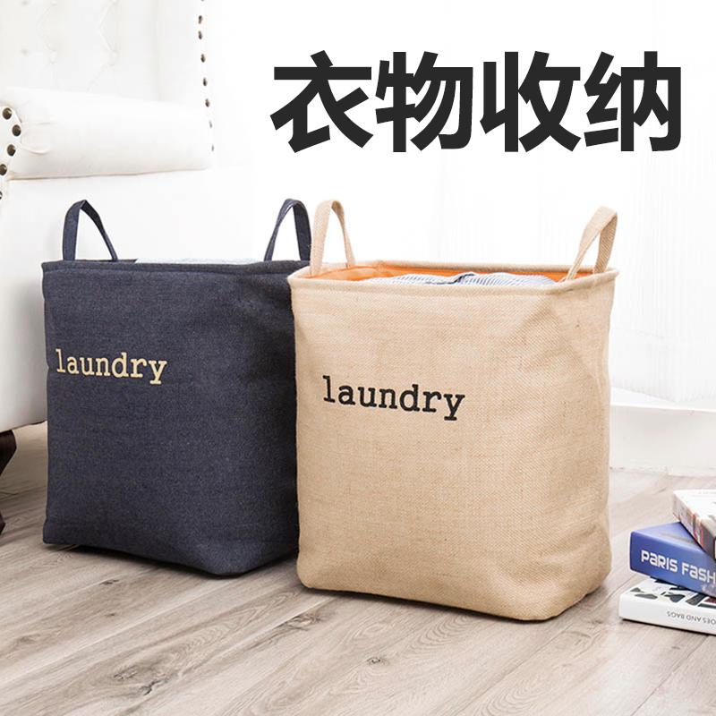 大号折叠麻布艺防潮脏衣篓衣服玩具收纳筐箱收纳袋洗衣篮脏衣篮