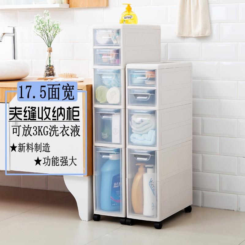 17.5宽夹缝柜抽屉式收纳柜厨房浴室置物柜塑料缝隙窄柜冰箱间隙柜