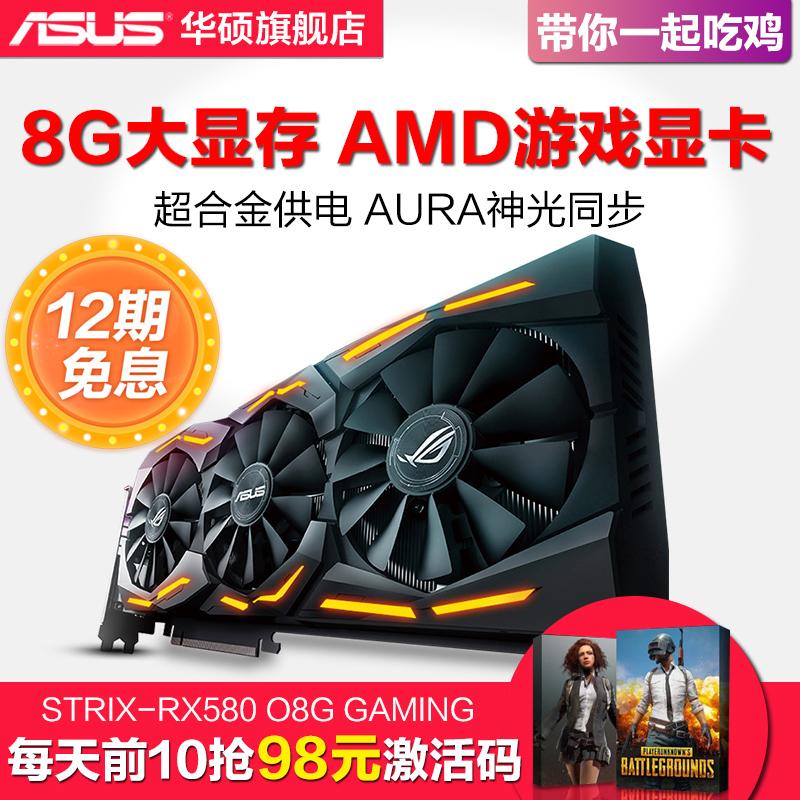 华硕 STRIX-RX580 O8G GAMING 猛禽版 电脑游戏显卡